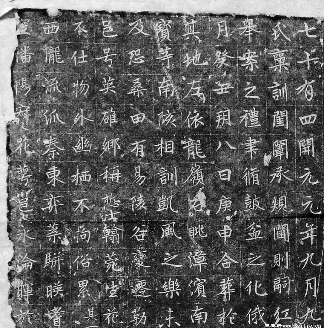 (唐)楷书_董秀墓志铭.pdf0003作品欣赏
