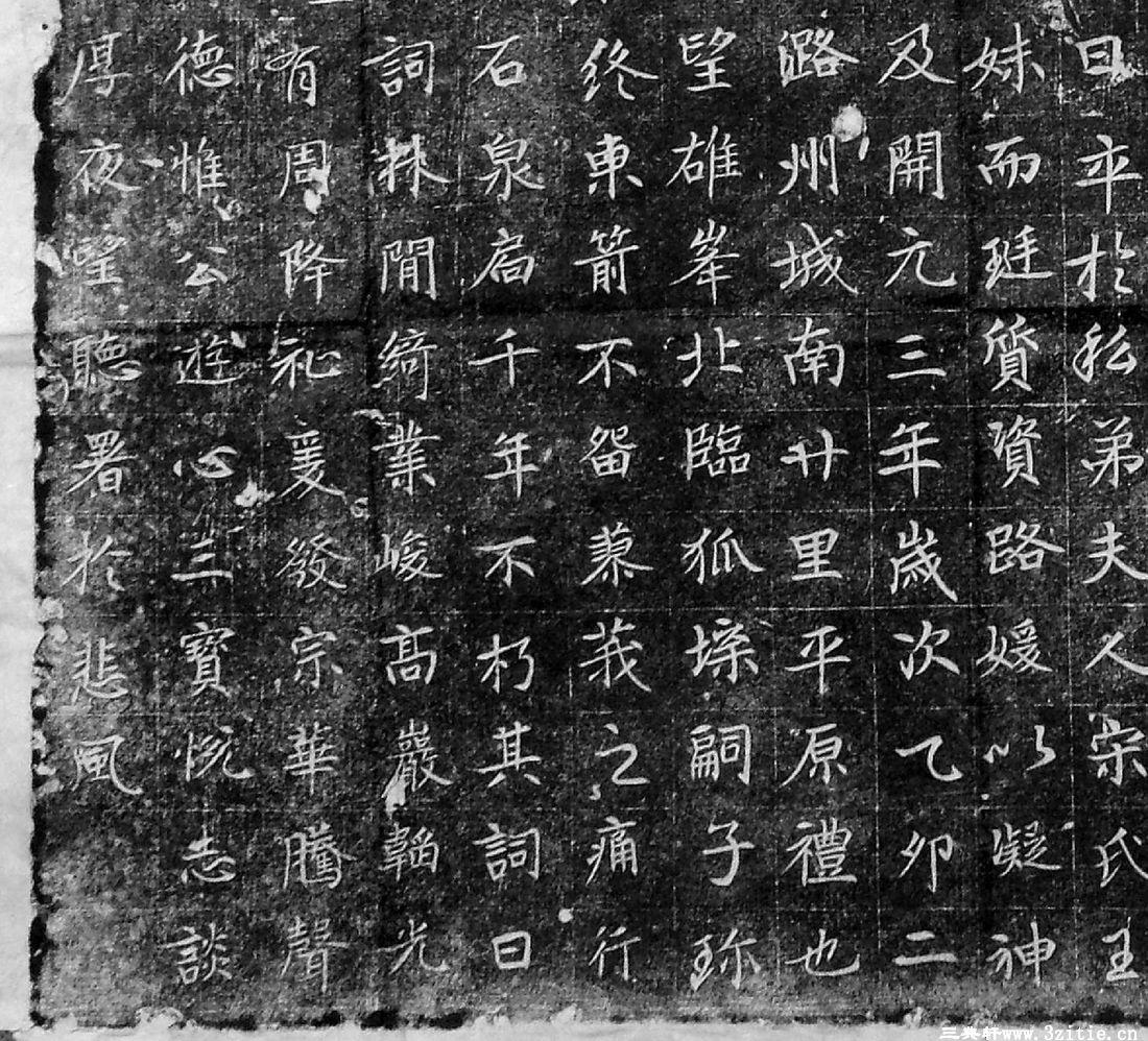 (唐)楷书_董秀墓志铭.pdf0004作品欣赏