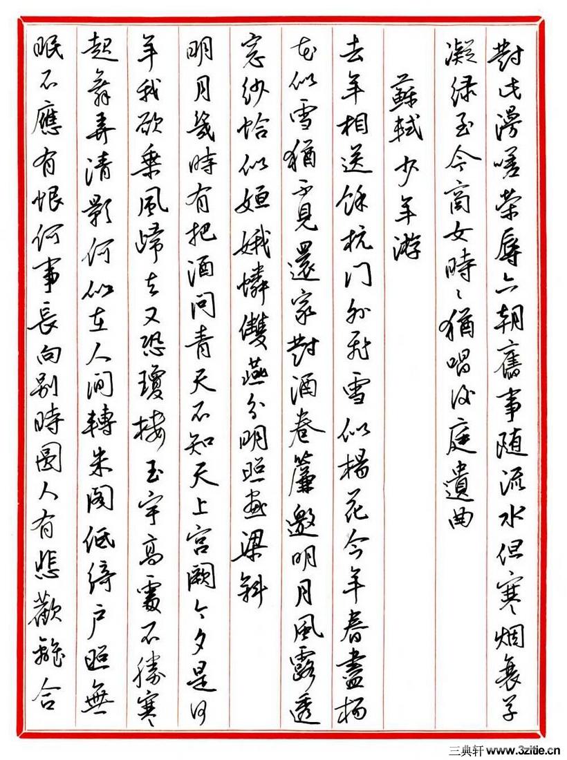 王德荣钢笔硬笔书法作品欣赏王德荣三典轩书画网 在图片