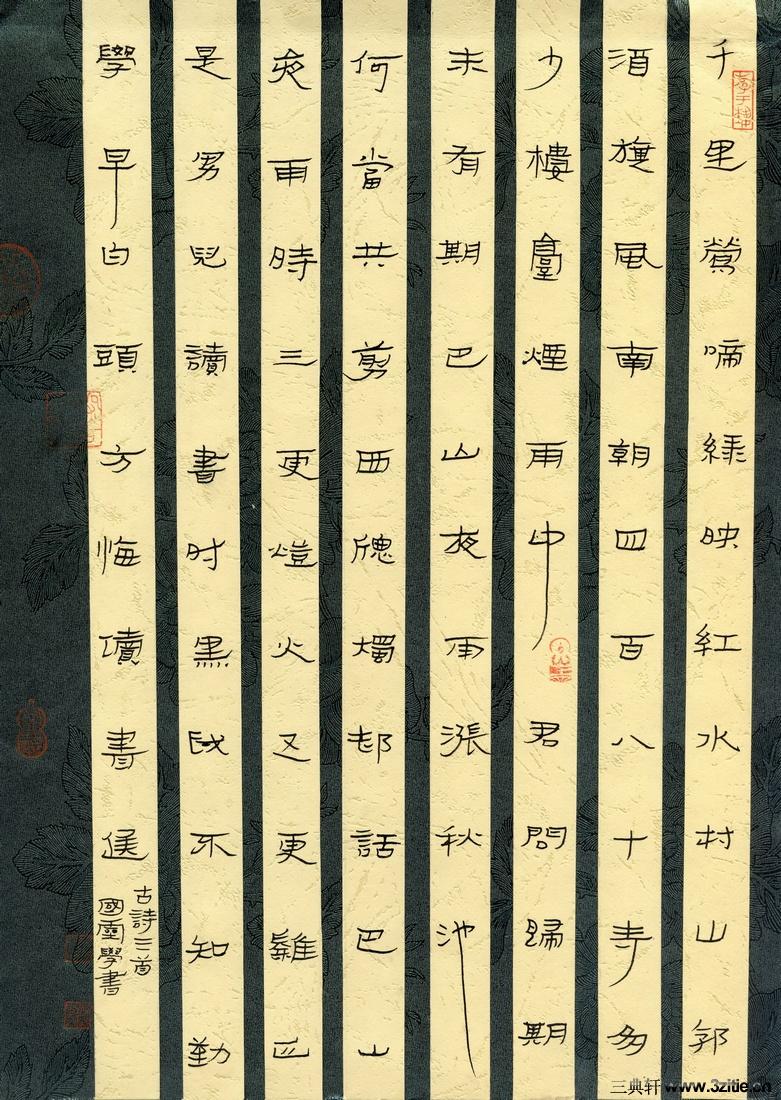 王国灵钢笔硬笔书法作品欣赏0004 书法作品字帖欣赏当代三典轩书画图片