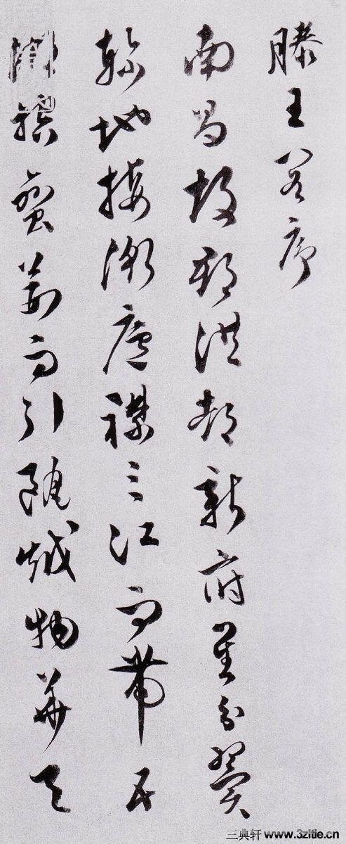 (明)文彭草书滕王阁序0001作品欣赏