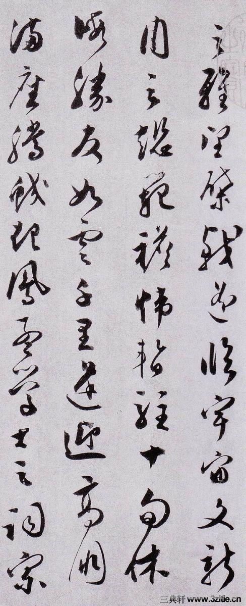 (明)文彭草书滕王阁序0003作品欣赏