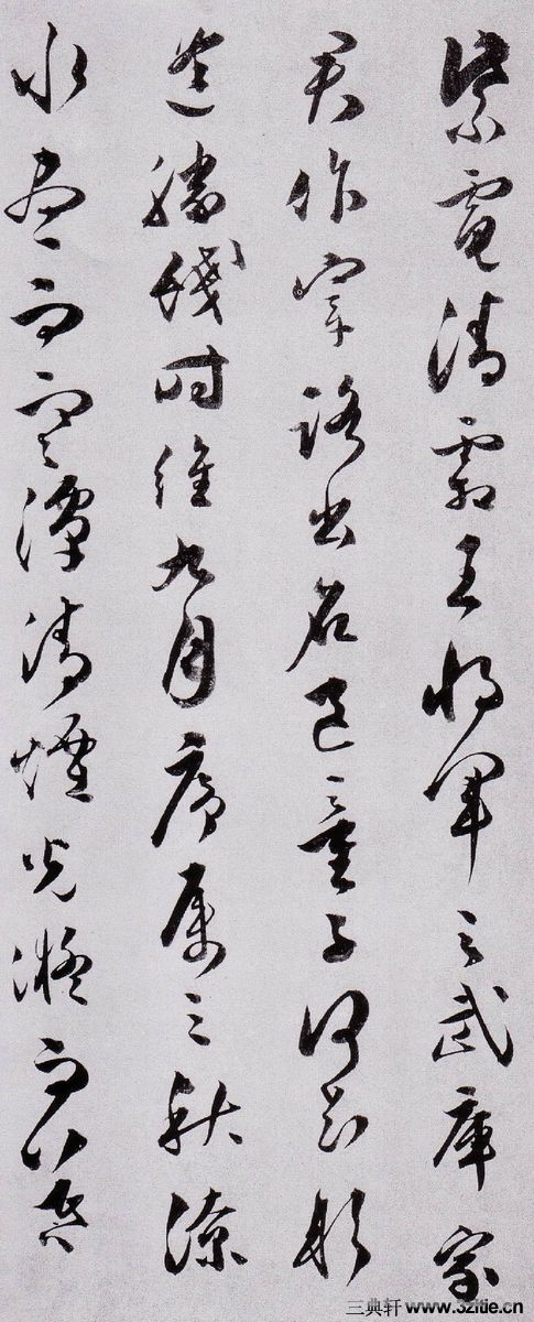 (明)文彭草书滕王阁序0004作品欣赏