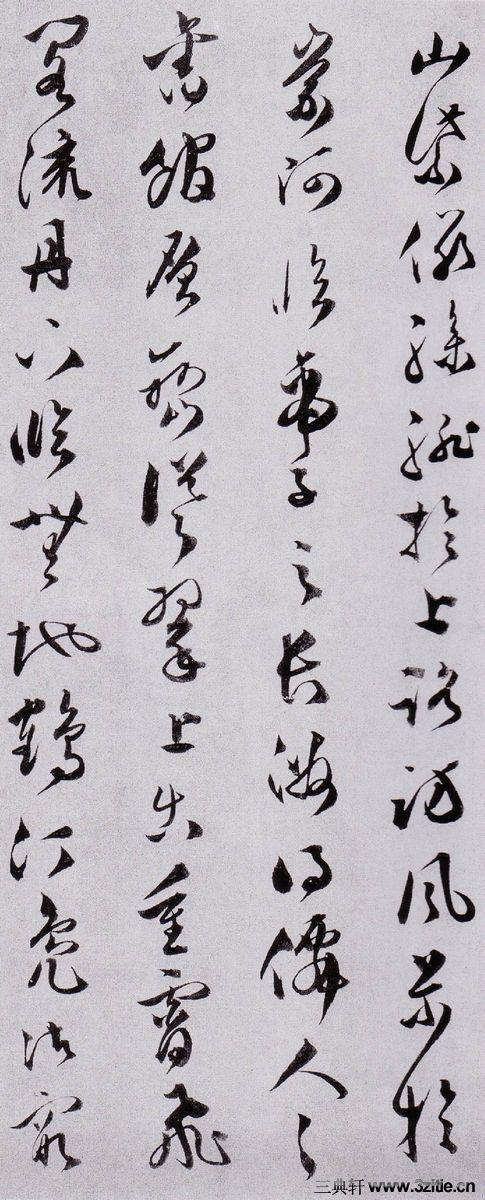 (明)文彭草书滕王阁序0005作品欣赏