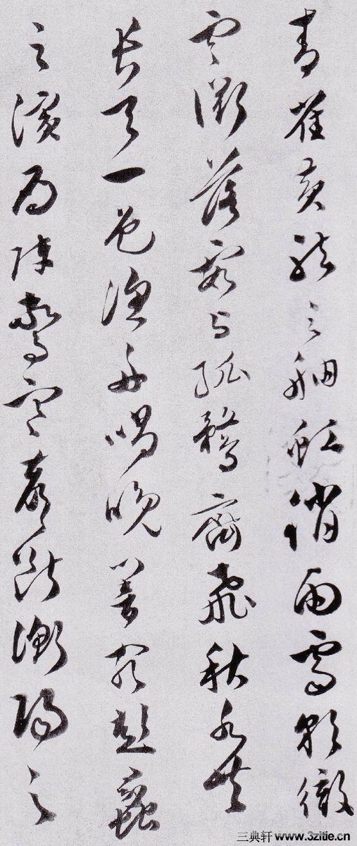 (明)文彭草书滕王阁序0007作品欣赏