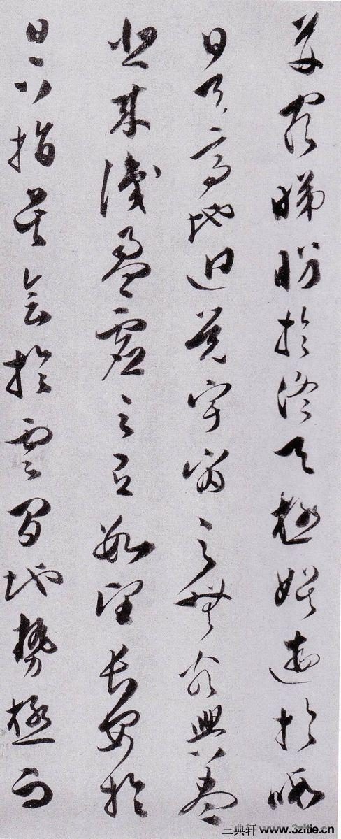 (明)文彭草书滕王阁序0009作品欣赏