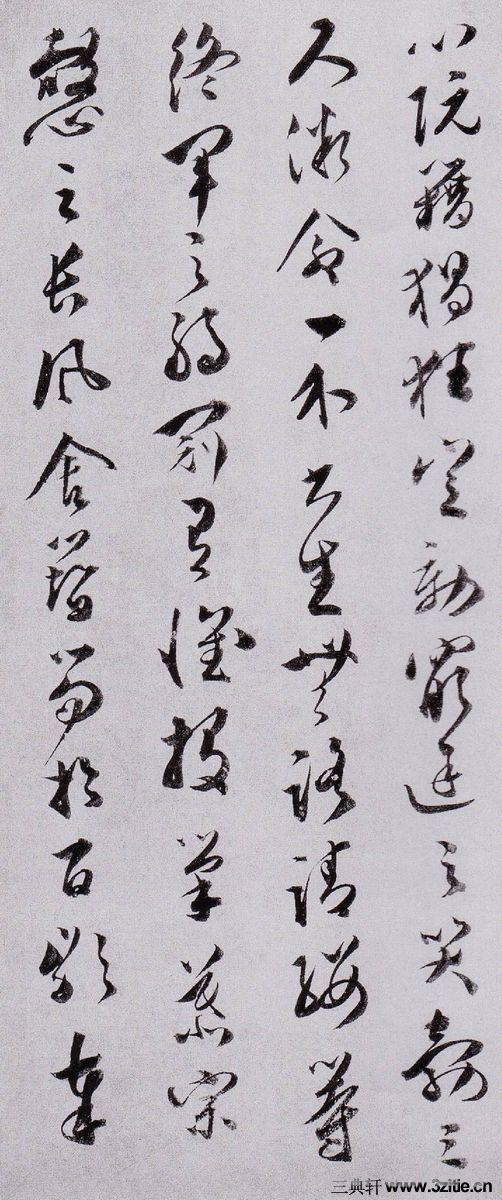 (明)文彭草书滕王阁序0013作品欣赏