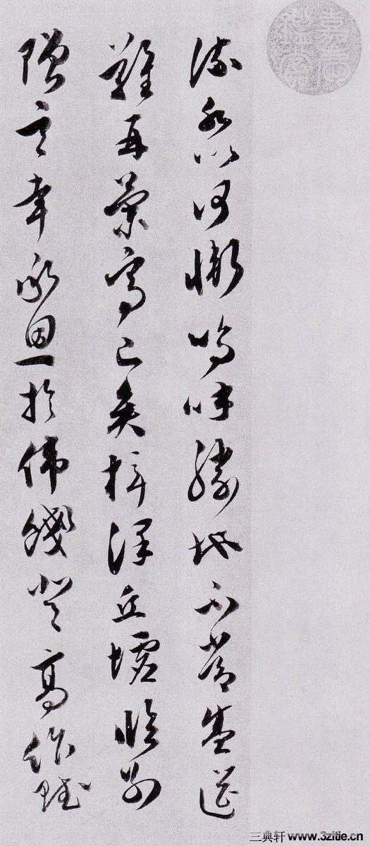 (明)文彭草书滕王阁序0015作品欣赏
