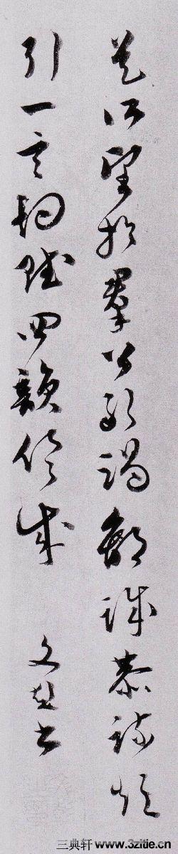 (明)文彭草书滕王阁序0016作品欣赏