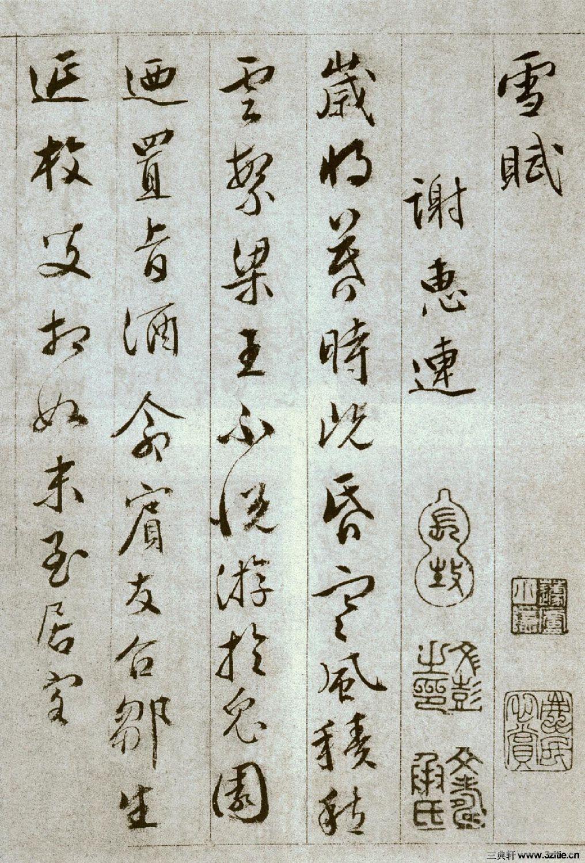 (明)文彭草书谢惠连雪赋.pdf0001书法作品字帖欣赏