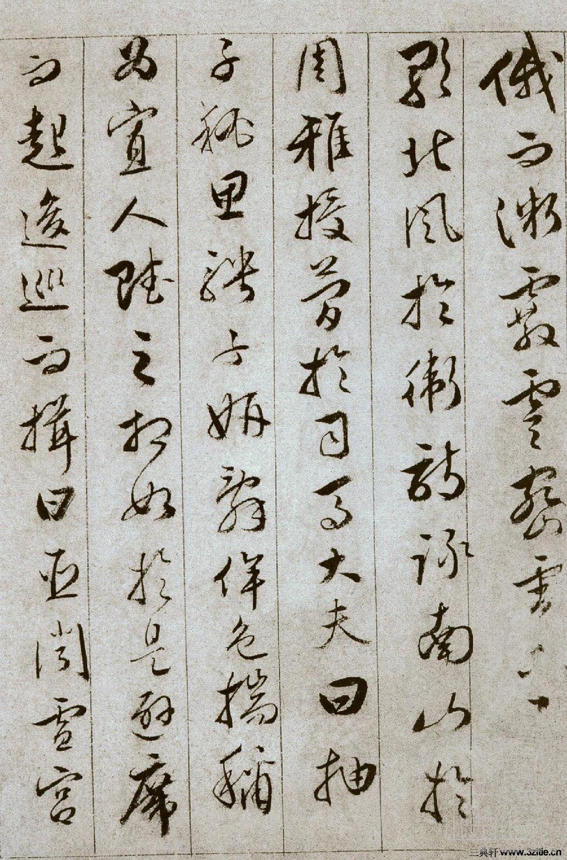 (明)文彭草书谢惠连雪赋.pdf0002书法作品字帖欣赏