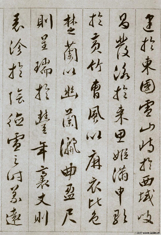 (明)文彭草书谢惠连雪赋.pdf0003书法作品字帖欣赏