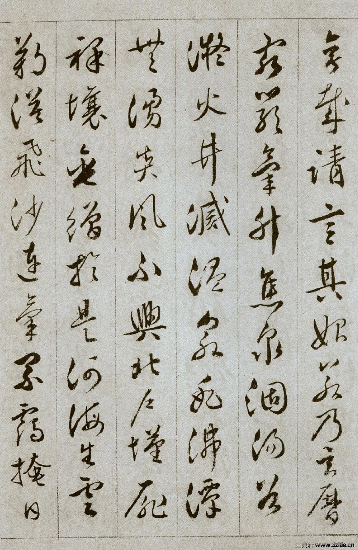 (明)文彭草书谢惠连雪赋.pdf0004书法作品字帖欣赏