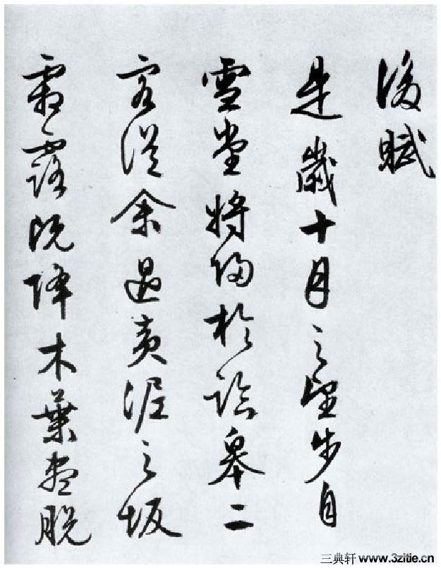 (明)文徵明行草前后赤壁赋0014书画艺术欣赏