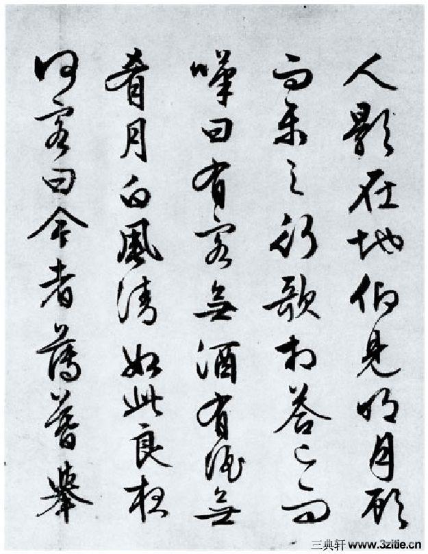 (明)文徵明行草前后赤壁赋0015书画艺术欣赏