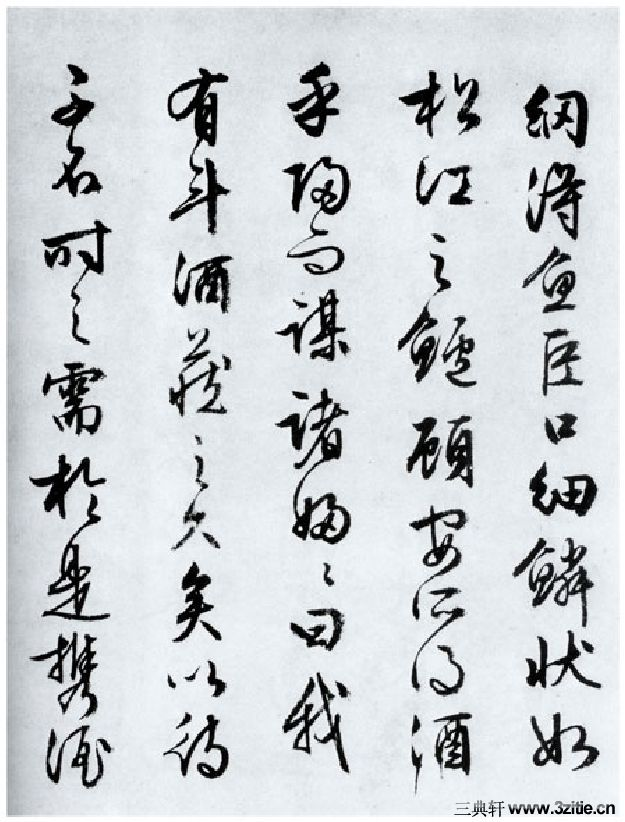 (明)文徵明行草前后赤壁赋0016书画艺术欣赏