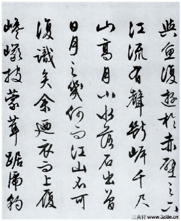 (明)文徵明行草前后赤壁赋0017书画艺术欣赏