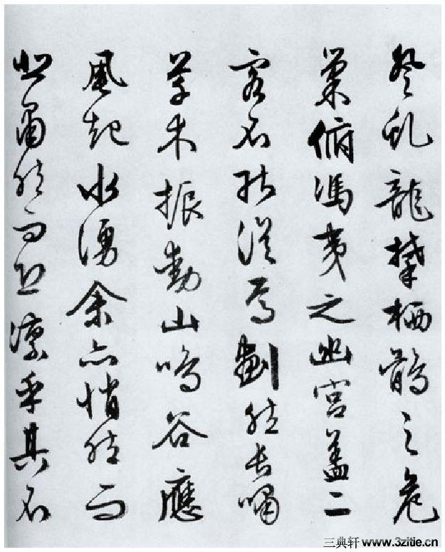 (明)文徵明行草前后赤壁赋0018书画艺术欣赏