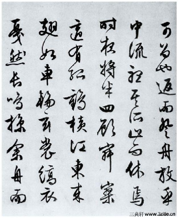 (明)文徵明行草前后赤壁赋0019书画艺术欣赏