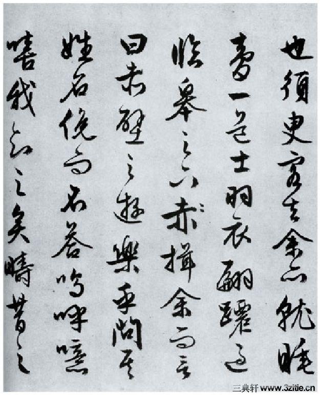 (明)文徵明行草前后赤壁赋0020书画艺术欣赏