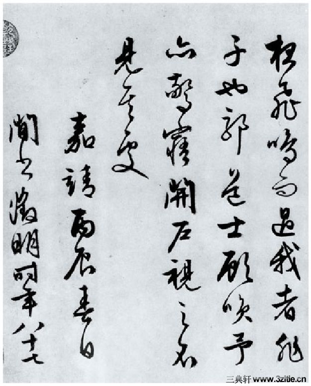 (明)文徵明行草前后赤壁赋0021书画艺术欣赏