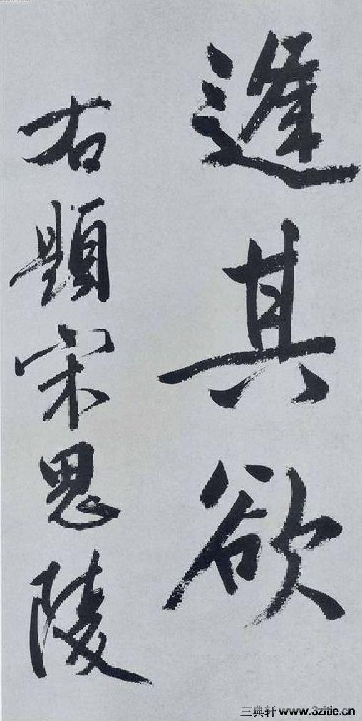 (明)文徵明行书题宋高宗赐岳飞手敕词00书画艺术欣赏