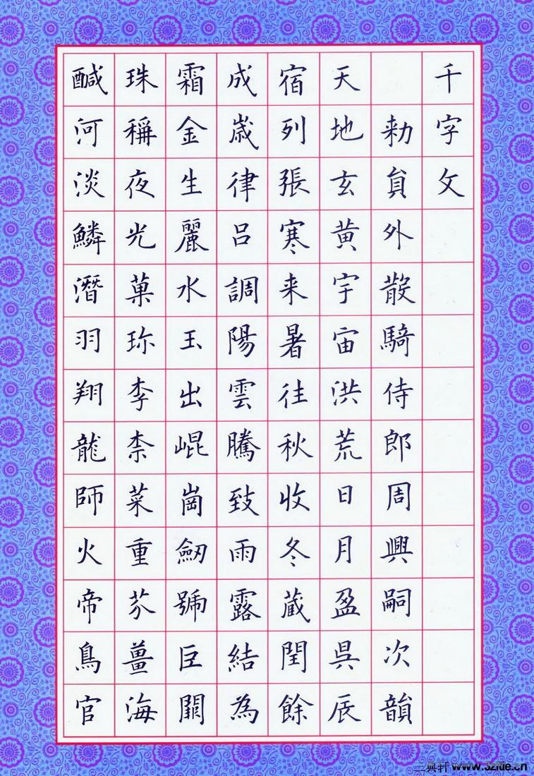 徐光虎钢笔硬笔书法作品欣赏0001