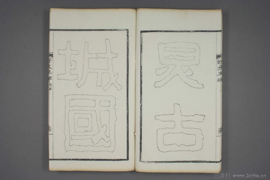 (东晋)高句丽好大王碑清杨守敬双钩本之五0035作品欣赏