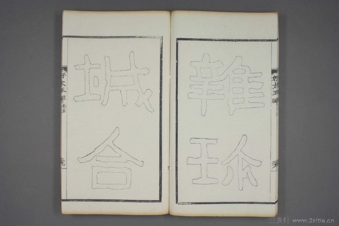 (东晋)高句丽好大王碑清杨守敬双钩本之五0040作品欣赏