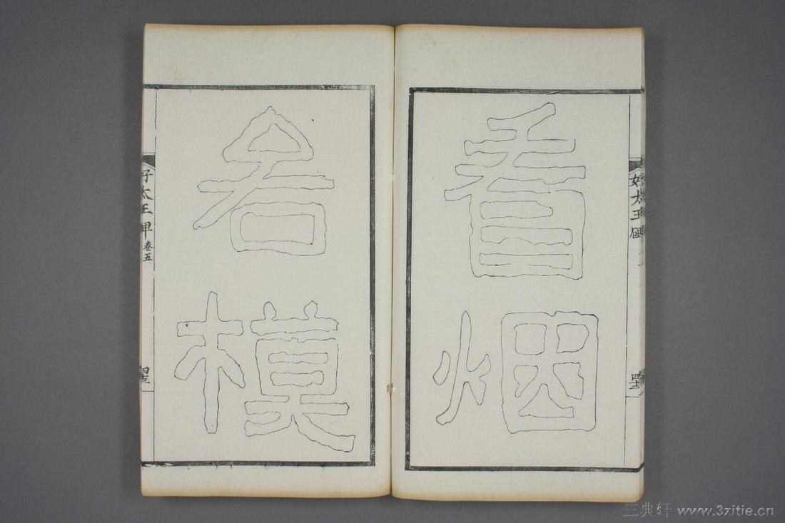(东晋)高句丽好大王碑清杨守敬双钩本之五0044作品欣赏