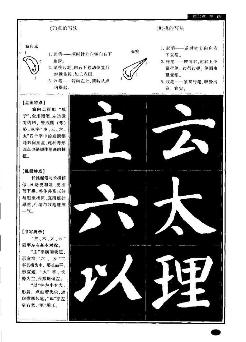 颜真卿楷书教程0013书法作品字帖欣赏