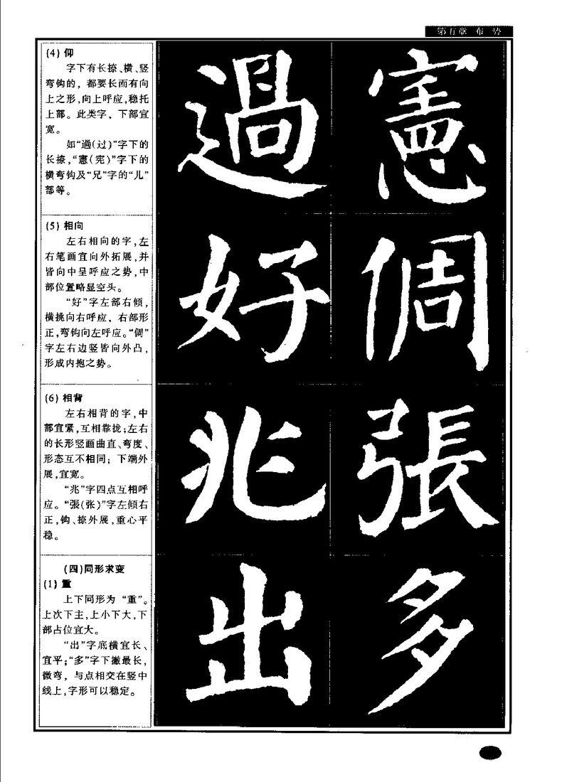 颜真卿楷书教程0063书法作品字帖欣赏;图片