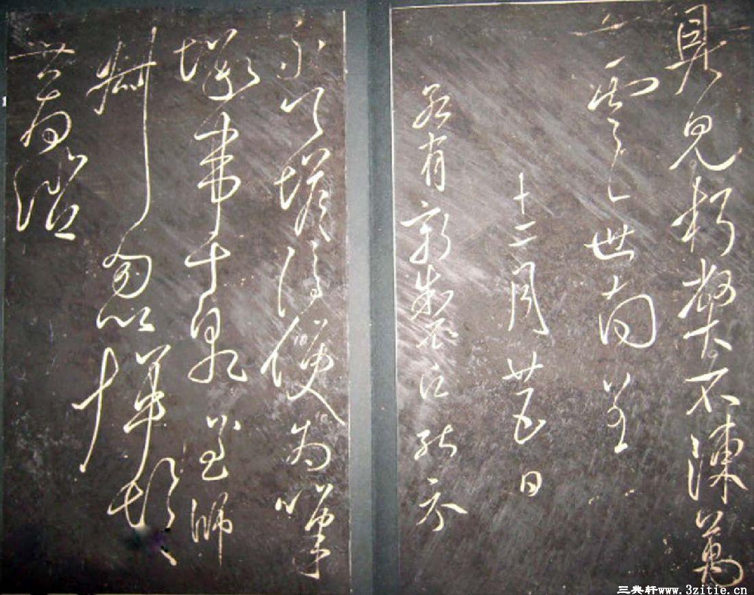 (唐)虞世南草书积时帖0002作品欣赏