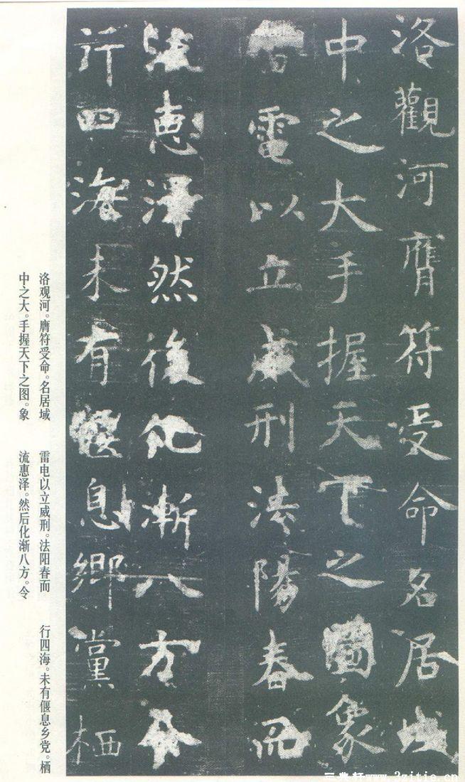 (唐)虞世南楷书孔子庙堂之碑0004作品欣赏