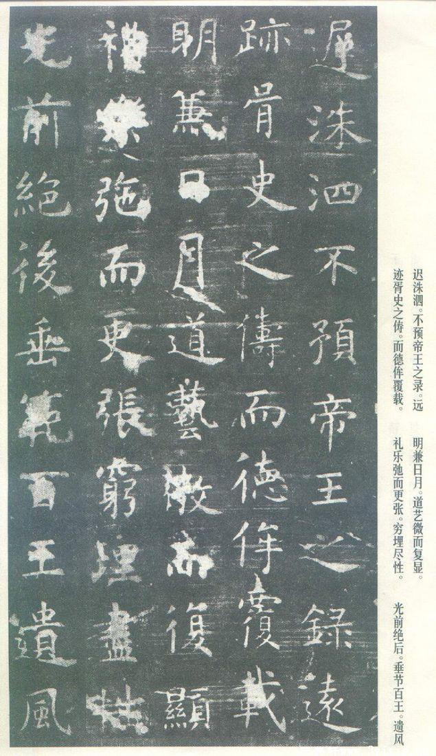 (唐)虞世南楷书孔子庙堂之碑0005作品欣赏