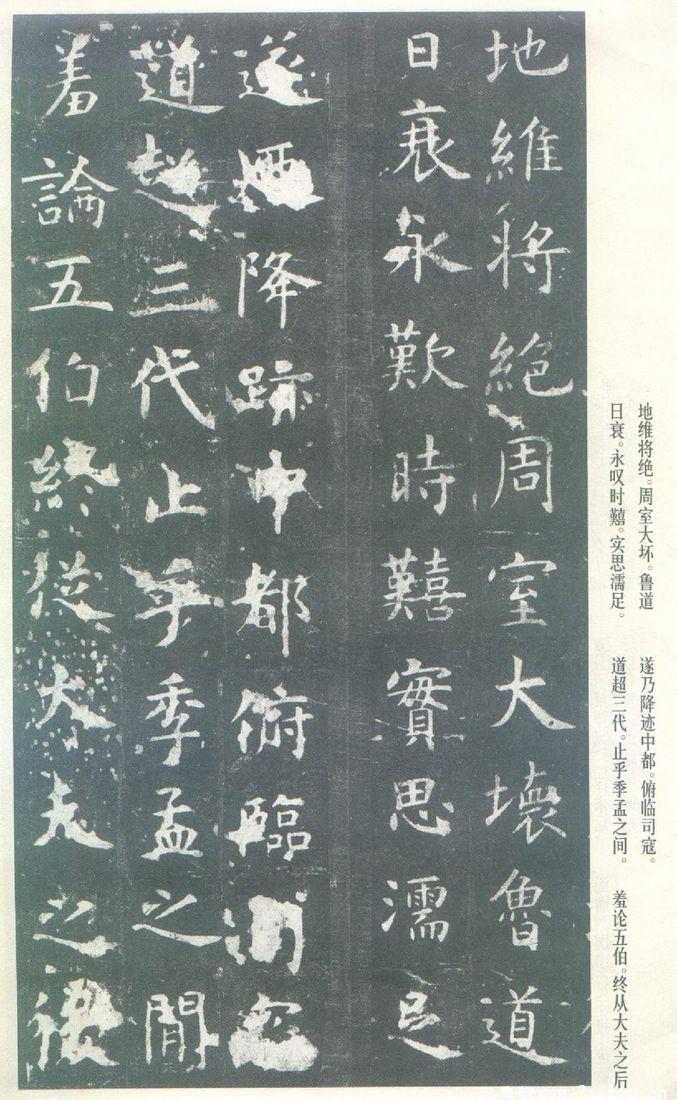 (唐)虞世南楷书孔子庙堂之碑0009作品欣赏
