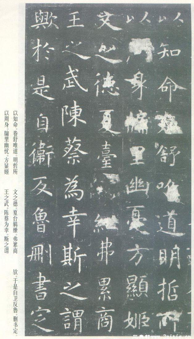 虞世南(唐)虞世南楷书孔子庙堂之碑0012(唐)虞世南楷书孔子庙堂之碑