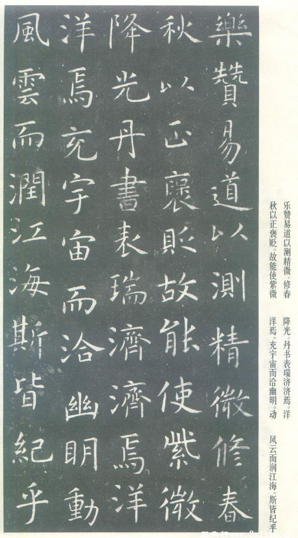 虞世南(唐)虞世南楷书孔子庙堂之碑0013(唐)虞世南楷书孔子庙堂之碑