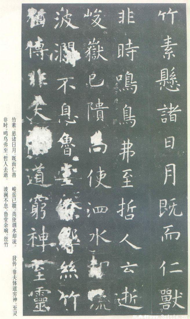 虞世南(唐)虞世南楷书孔子庙堂之碑0014(唐)虞世南楷书孔子庙堂之碑
