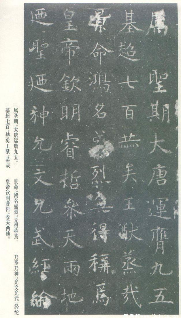 (唐)虞世南楷书孔子庙堂之碑0018作品欣赏