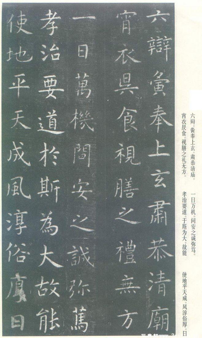 (唐)虞世南楷书孔子庙堂之碑0021作品欣赏