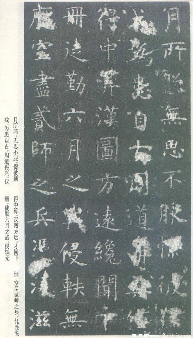(唐)虞世南楷书孔子庙堂之碑0022作品欣赏