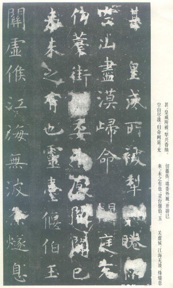 虞世南(唐)虞世南楷书孔子庙堂之碑0023(唐)虞世南楷书孔子庙堂之碑