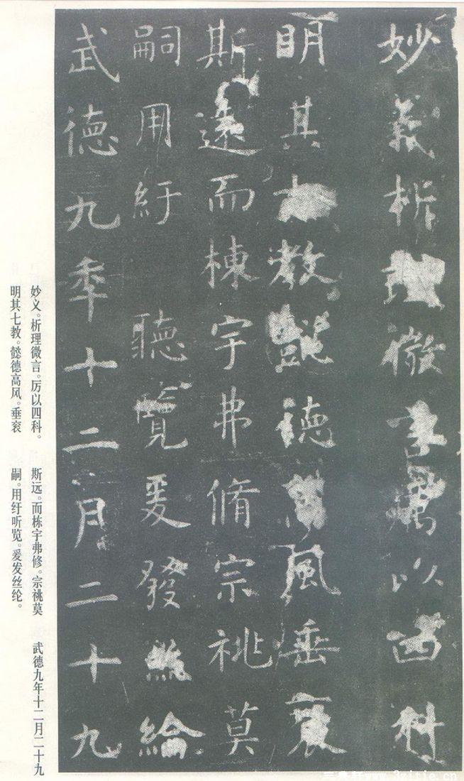 虞世南(唐)虞世南楷书孔子庙堂之碑0026(唐)虞世南楷书孔子庙堂之碑