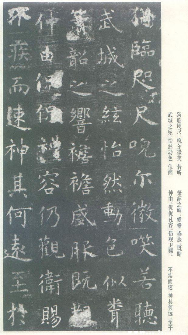 虞世南(唐)虞世南楷书孔子庙堂之碑0029(唐)虞世南楷书孔子庙堂之碑