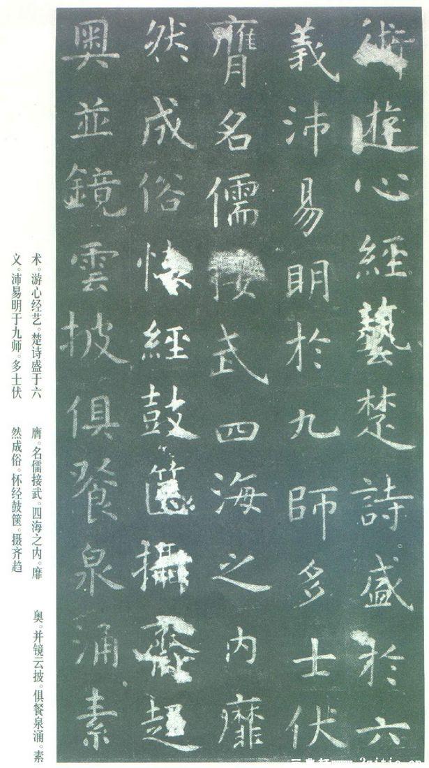 (唐)虞世南楷书孔子庙堂之碑0032作品欣赏