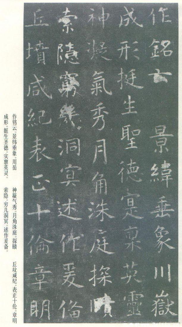 (唐)虞世南楷书孔子庙堂之碑0035作品欣赏