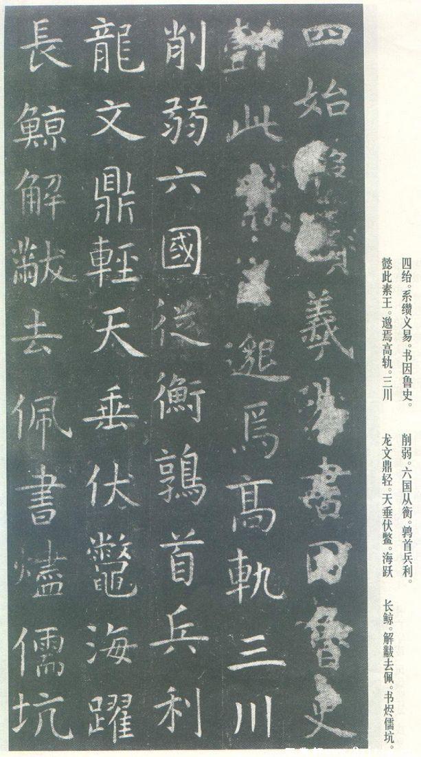 (唐)虞世南楷书孔子庙堂之碑0037作品欣赏