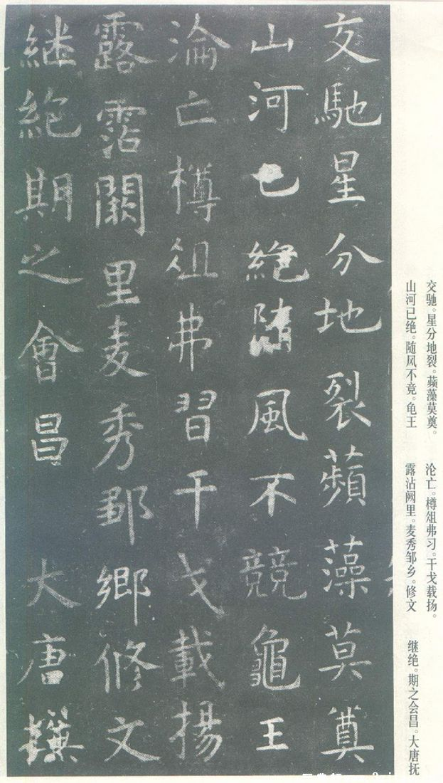 (唐)虞世南楷书孔子庙堂之碑0039作品欣赏