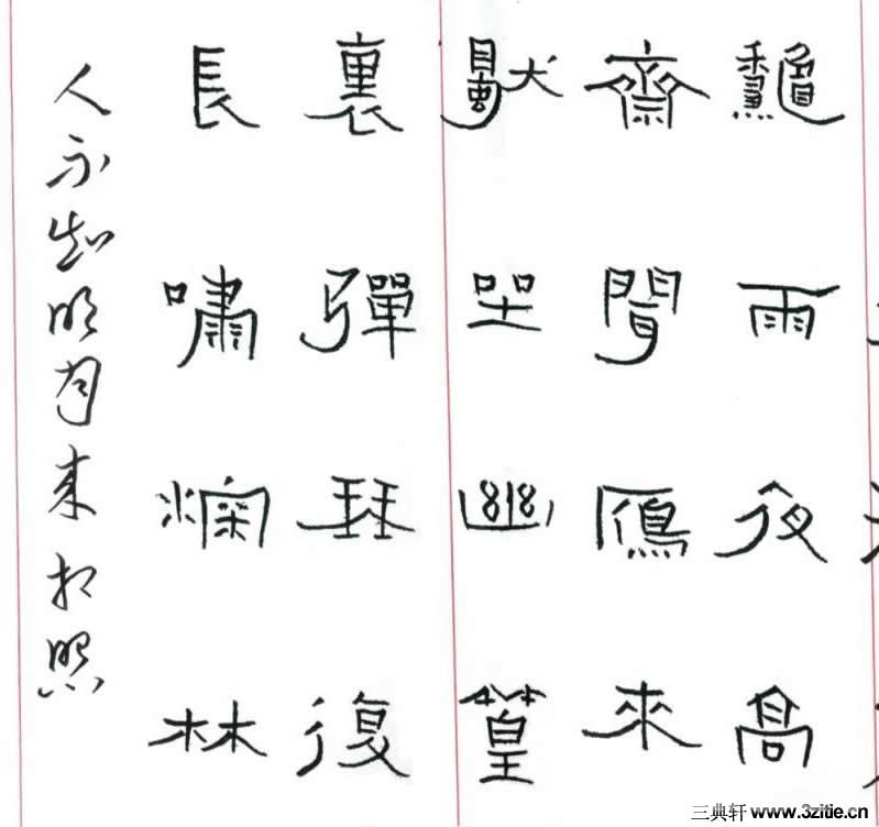 张青山钢笔硬笔书法作品欣赏张青山钢笔硬笔书法作品
